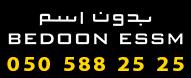 Bedoon Essm